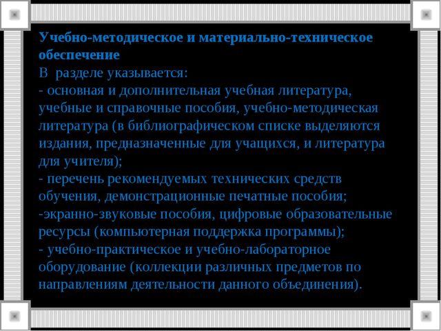 Учебно-методическое иматериально-техническое обеспечение В разделе указывае...