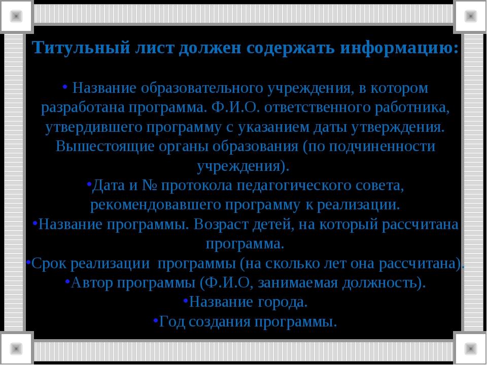 Титульный лист должен содержать информацию: Название образовательного учрежде...