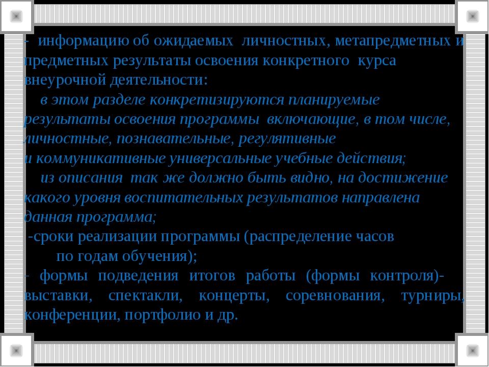 - информацию об ожидаемых личностных, метапредметных и предметных результат...