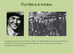 Путёвка в жизнь Трудовая деятельность началась в 1960 г. На Карагандинском ме
