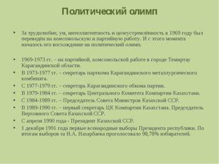 Политический олимп За трудолюбие, ум, интеллигентность и целеустремлённость в