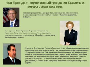 Наш Президент - единственный гражданин Казахстана, которого знает весь мир.