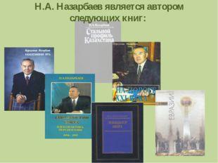 Н.А. Назарбаев является автором следующих книг: