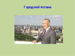 Город мой Астана
