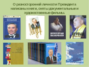 О разносторонней личности Президента написаны книги, сняты документальные и х