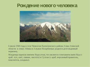 Рождение нового человека 6 июля 1940 года в селе Чемолган Каскеленского район