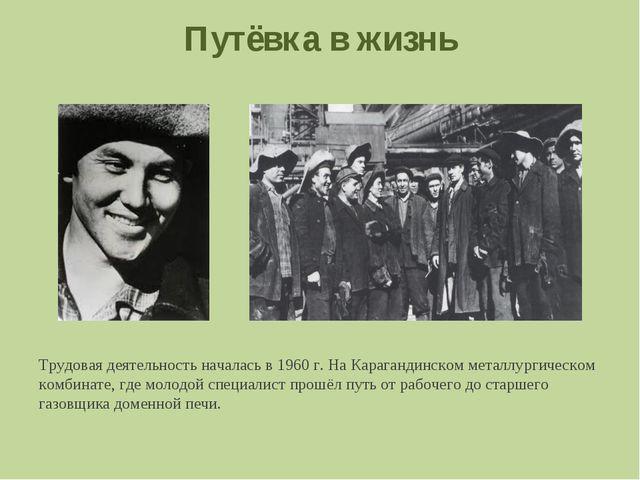 Путёвка в жизнь Трудовая деятельность началась в 1960 г. На Карагандинском ме...