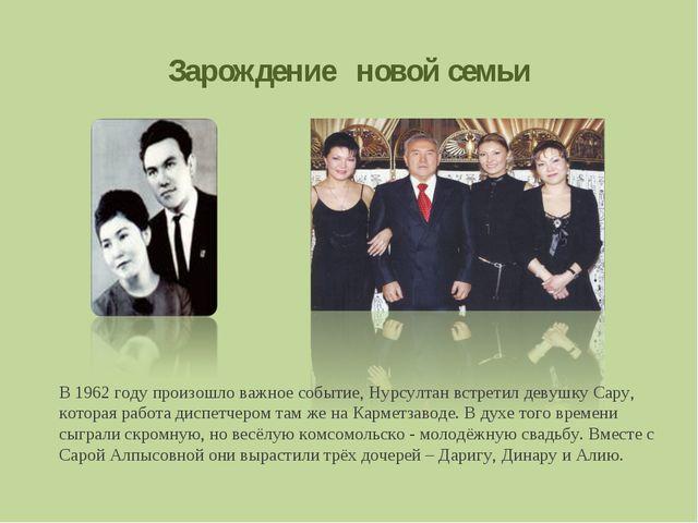 Зарождение новой семьи В 1962 году произошло важное событие, Нурсултан встрет...