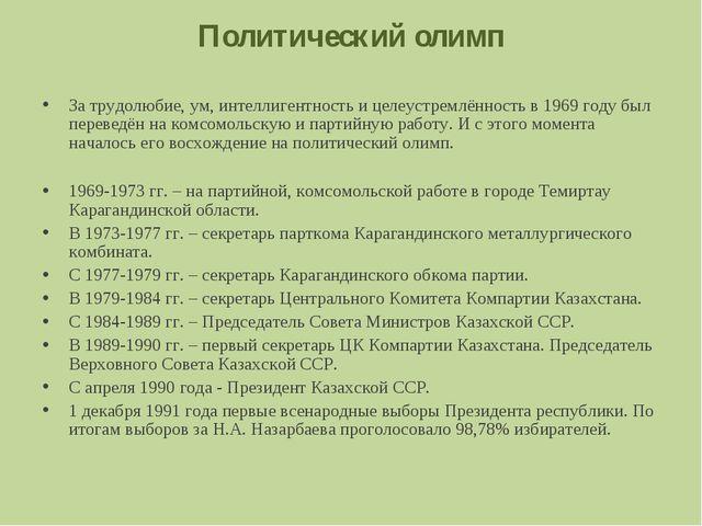 Политический олимп За трудолюбие, ум, интеллигентность и целеустремлённость в...