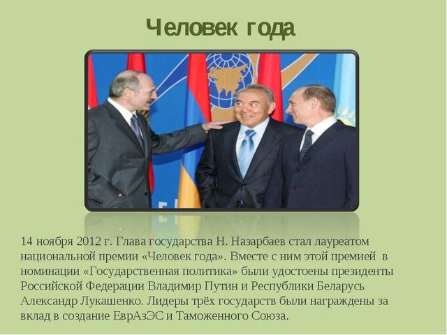 Человек года 14 ноября 2012 г. Глава государства Н. Назарбаев стал лауреатом...