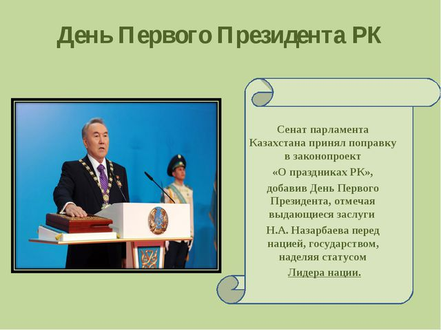День Первого Президента РК Сенат парламента Казахстана принял поправку в зако...