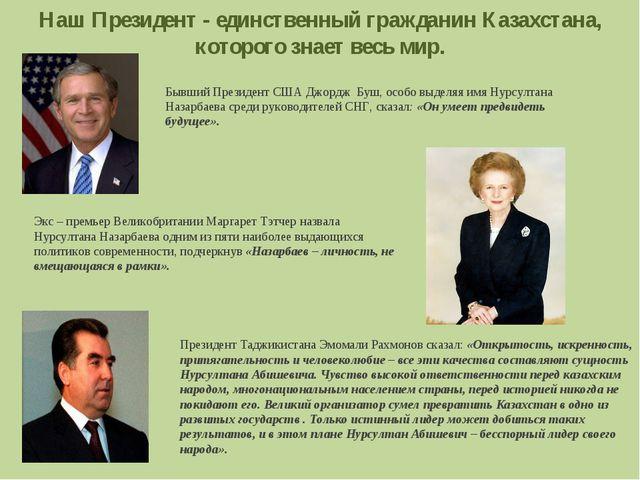 Наш Президент - единственный гражданин Казахстана, которого знает весь мир....