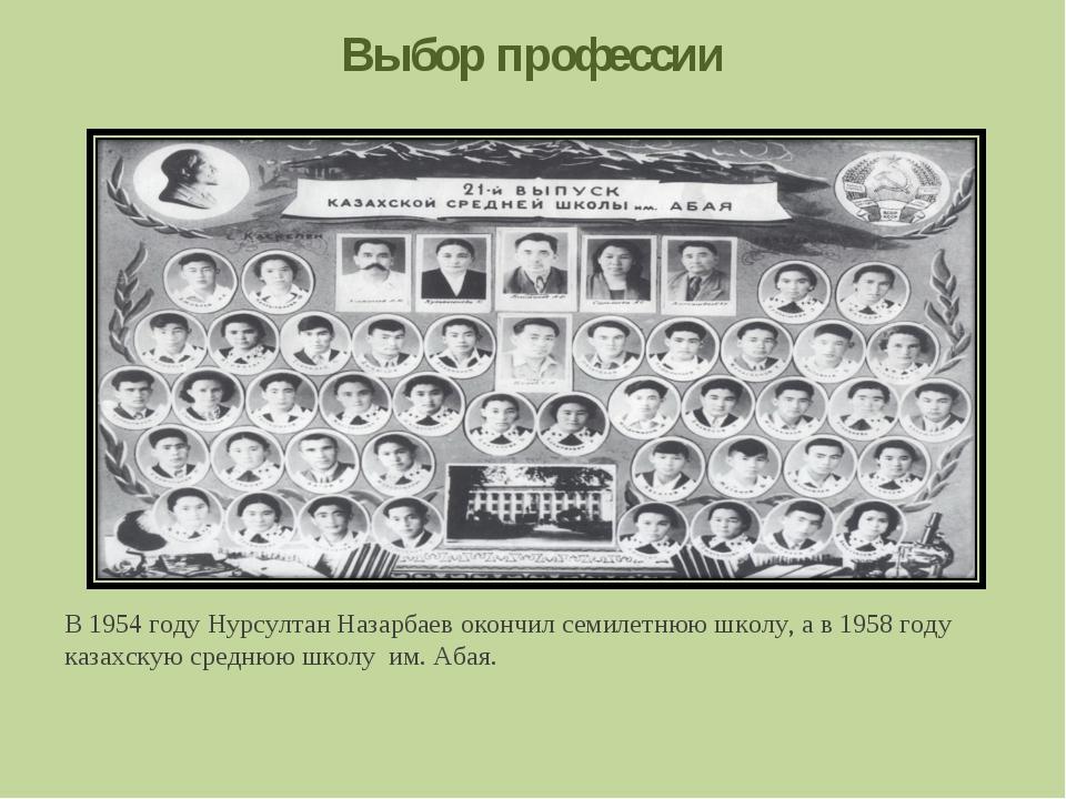 Выбор профессии В 1954 году Нурсултан Назарбаев окончил семилетнюю школу, а в...