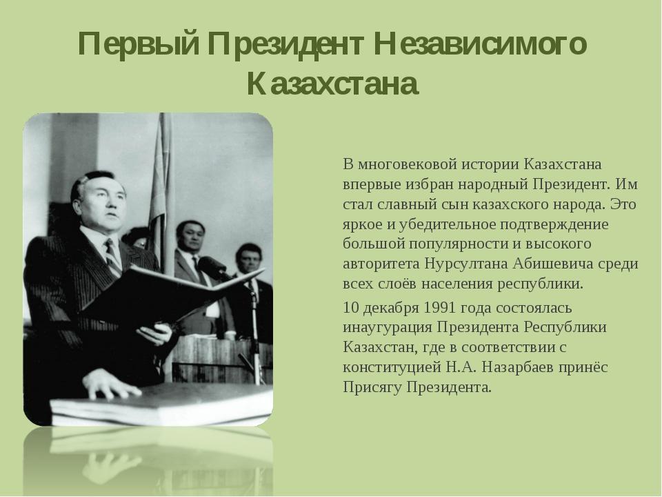 Первый Президент Независимого Казахстана В многовековой истории Казахстана вп...