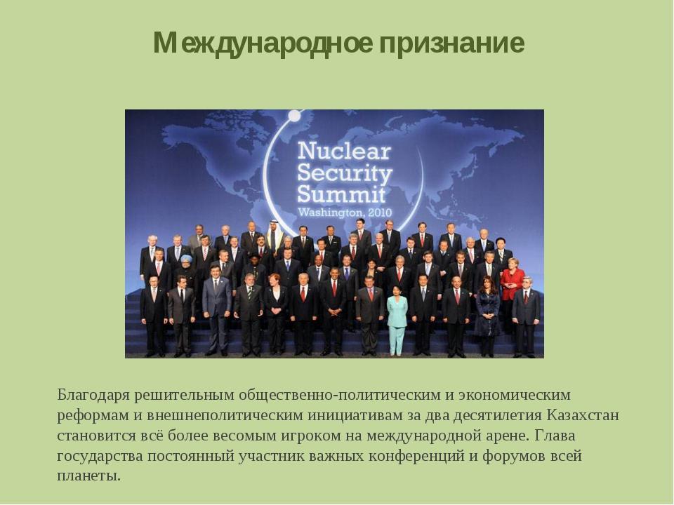 Международное признание Благодаря решительным общественно-политическим и экон...