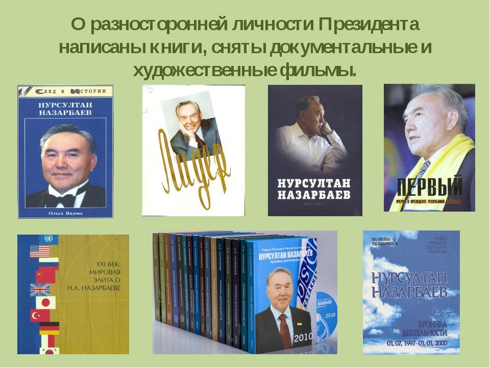 О разносторонней личности Президента написаны книги, сняты документальные и х...