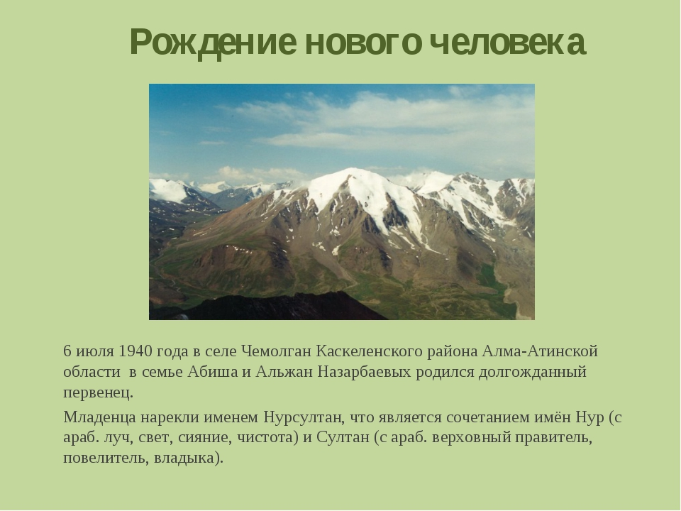 Рождение нового человека 6 июля 1940 года в селе Чемолган Каскеленского район...