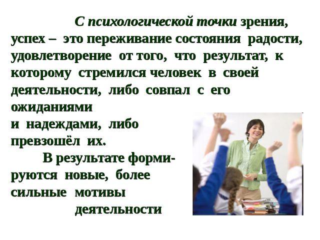 С психологической точки зрения, успех – это переживание состояния радости,...