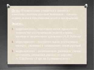 Цель: Ознакомление учащихся с одним из известных полотен русской живописи – с