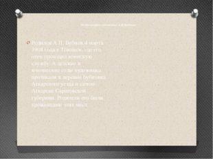 Из биографии художника А.П.Бубнова Родился А.П. Бубнов 4 марта 1908 года в Т