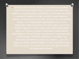 Бубнов начал писать картину в самый разгар войны, сами события которой, идеи,