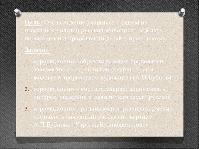 Цель: Ознакомление учащихся с одним из известных полотен русской живописи – с...