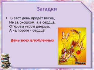 В этот день придёт весна, Не за окошком, а в сердца, Откроем утром дверцы, А