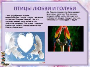У нас традиционно любовь символизируют голуби. Голуби считаются любимыми птиц