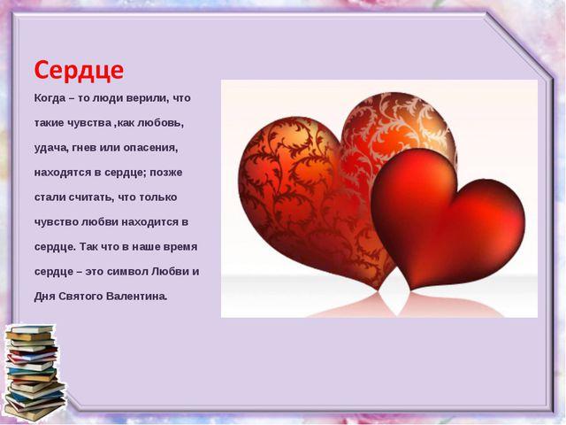 Когда – то люди верили, что такие чувства ,как любовь, удача, гнев или опасен...
