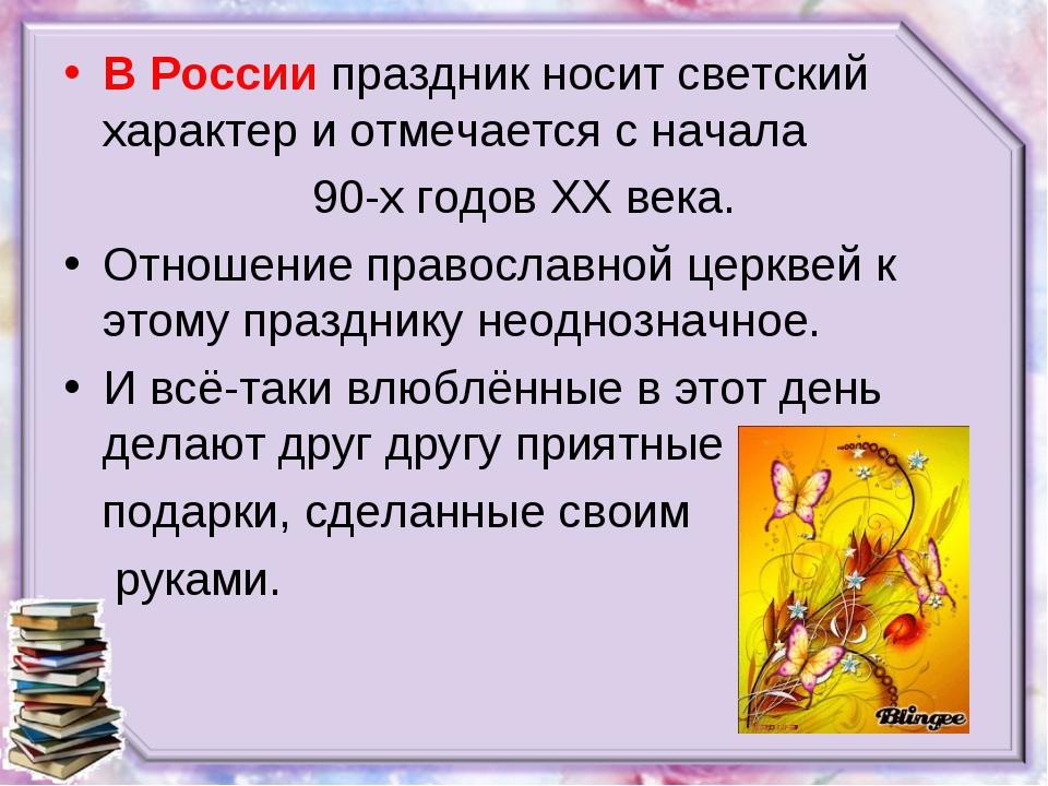 В Россиипраздник носит светский характер и отмечается с начала 90-х годовX...