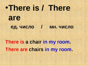 There is / There are ед. число / мн. число There is a chair in my room. Ther