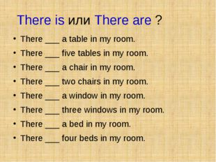 There is или There are ? There ___ a table in my room. There ___ five tables