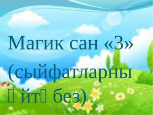 Магик сан «3» (сыйфатларны әйтәбез)