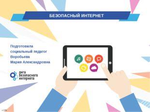 Подготовила социальный педагог Воробьева Мария Александровна v. 2.01 БЕЗОПАСН