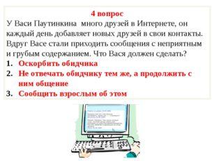 4 вопрос У Васи Паутинкина много друзей в Интернете, он каждый день добавляет
