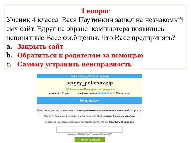1 вопрос Ученик 4 класса Вася Паутинкин зашел на незнакомый ему сайт. Вдруг н...