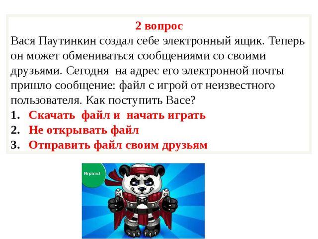 2 вопрос Вася Паутинкин создал себе электронный ящик. Теперь он может обменив...