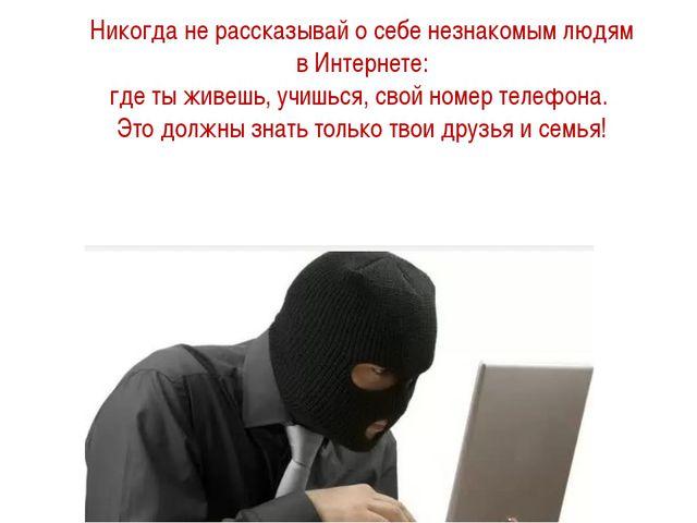 Никогда нерассказывай осебе незнакомым людям в Интернете: где тыживешь, уч...