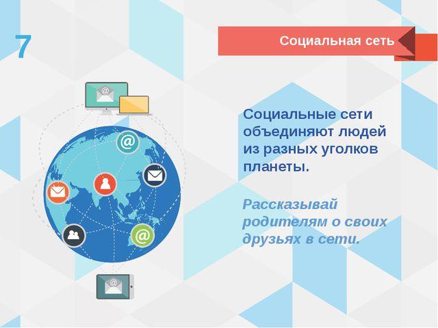 Социальные сети объединяют людей из разных уголков планеты. Рассказывай роди...