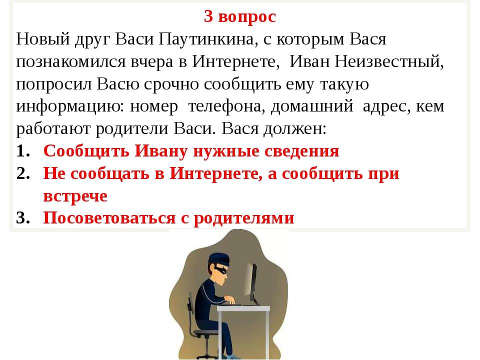 3 вопрос Новый друг Васи Паутинкина, с которым Вася познакомился вчера в Инте...