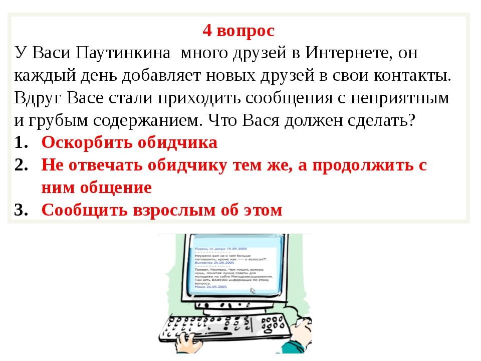 4 вопрос У Васи Паутинкина много друзей в Интернете, он каждый день добавляет...