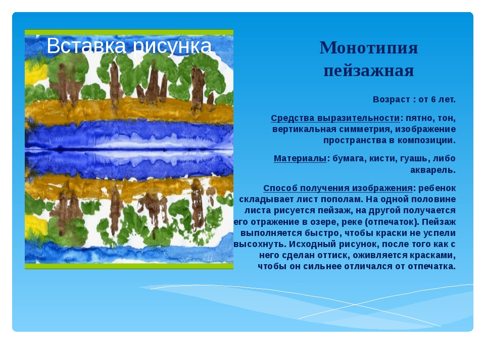 Монотипия пейзажная Возраст : от 6 лет. Средства выразительности: пятно, тон,...