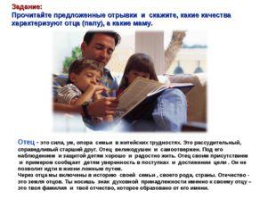 Задание: Прочитайте предложенные отрывки и скажите, какие качества характер