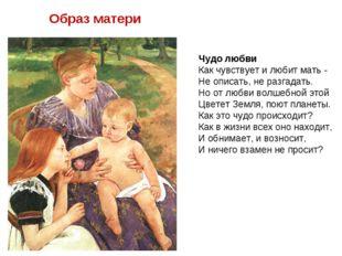 Чудо любви Как чувствует и любит мать - Не описать, не разгадать. Но от любви