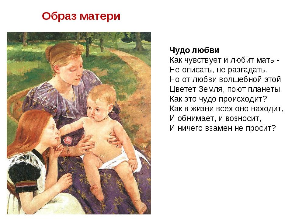 Чудо любви Как чувствует и любит мать - Не описать, не разгадать. Но от любви...
