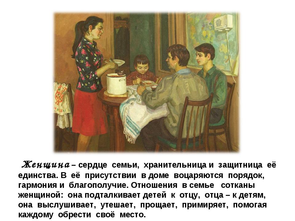 Женщина – сердце семьи, хранительница и защитница её единства. В её присутст...