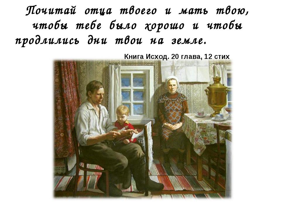 Почитай отца твоего и мать твою, чтобы тебе было хорошо и чтобы продлились дн...