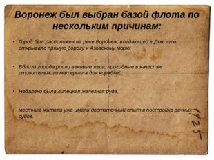 Воронеж был выбран базой флота по нескольким причинам: Город был расположен н