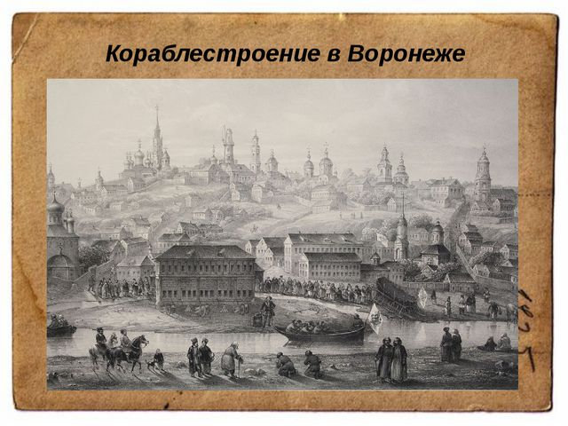 Кораблестроение в Воронеже