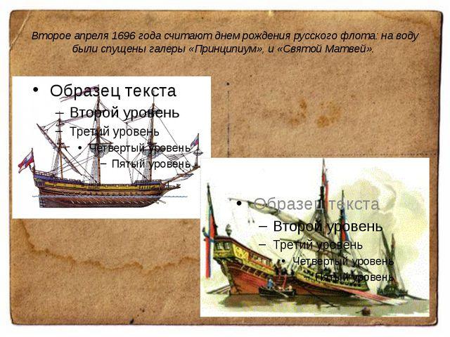 Второе апреля 1696 года считают днем рождения русского флота: на воду были сп...